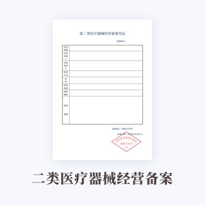 第二类医疗器械(经营)备案凭证申请(默认)