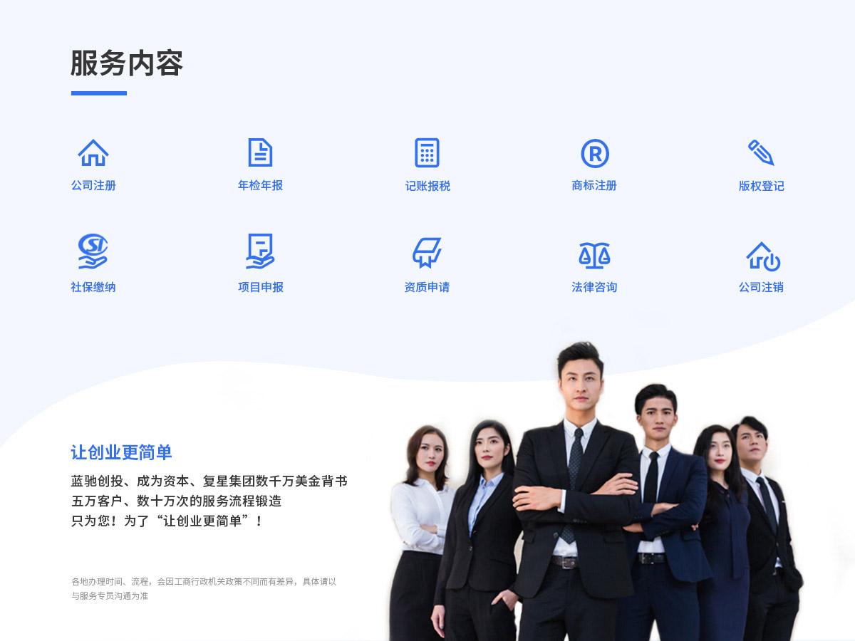 外商企业投资管理平台备案(默认)11249765029337948