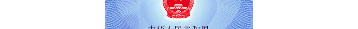社保新参保(首人参保)1478090843106395