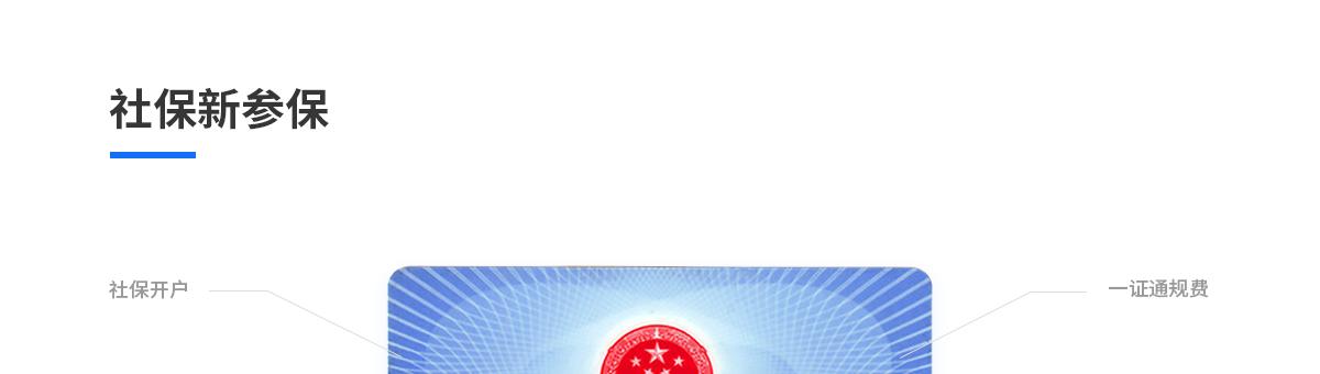社保新参保(首人参保)48744697125524160