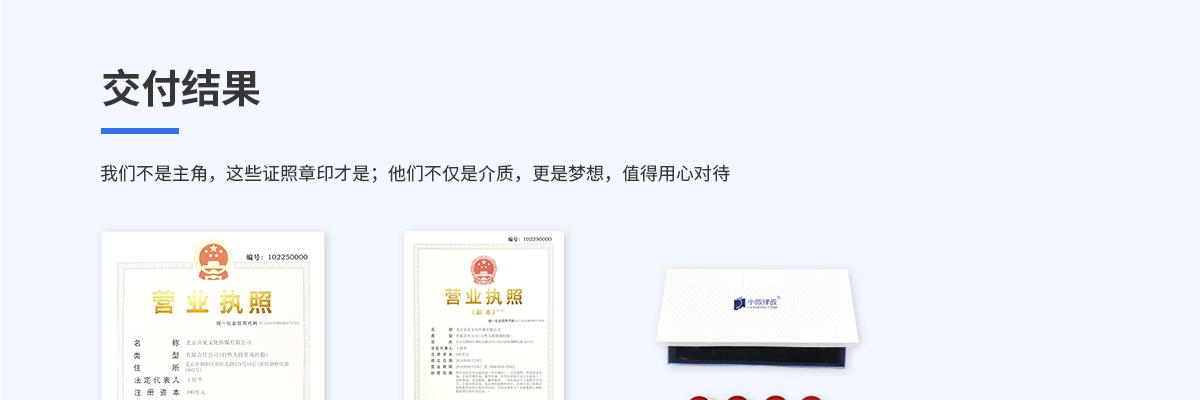 证照补办、换发、增加证照(内资有限公司)76237187832002530