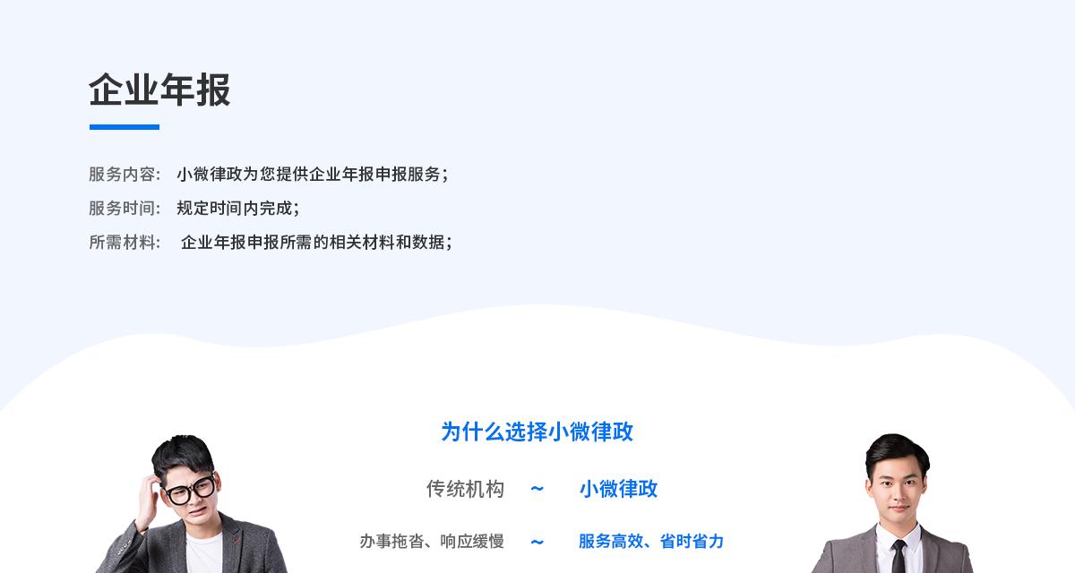 企业年报(内资有限公司)41272300700166920