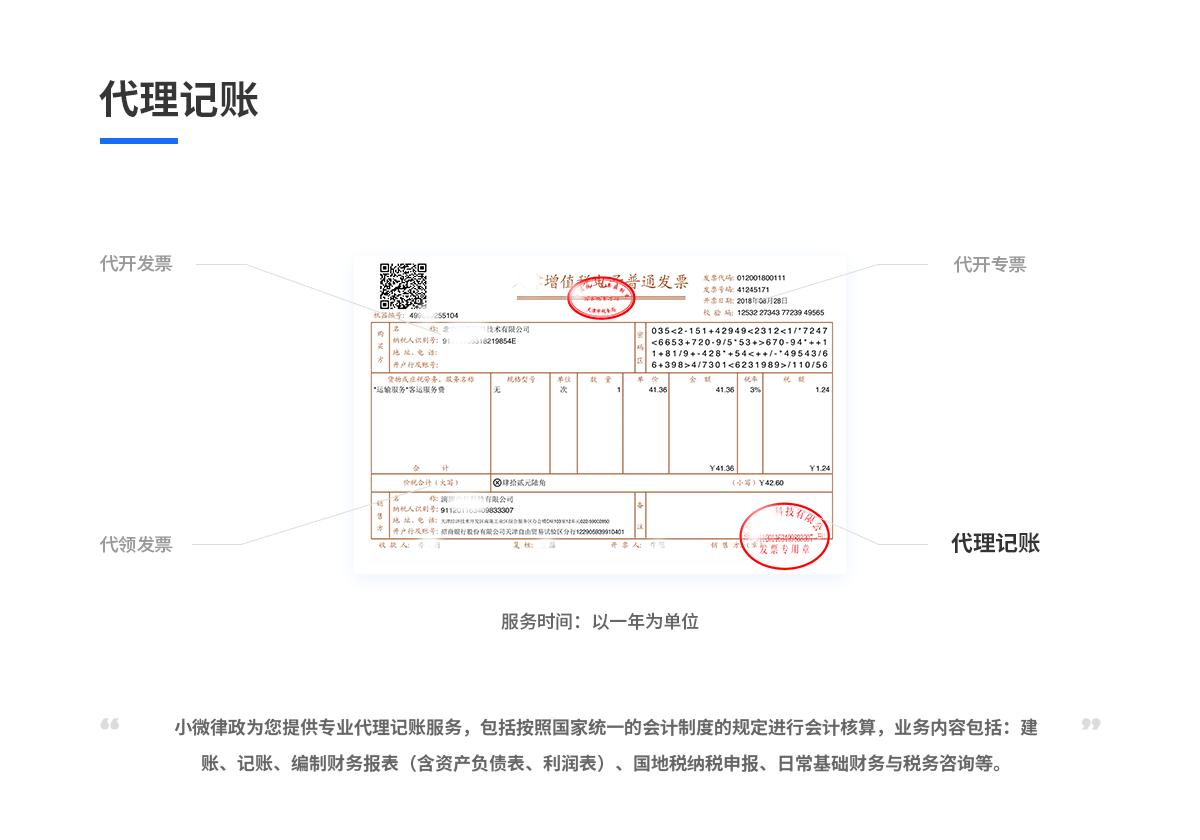 代理记账(内资一般人,一年,0申报含20张票据以内)57315182115441140