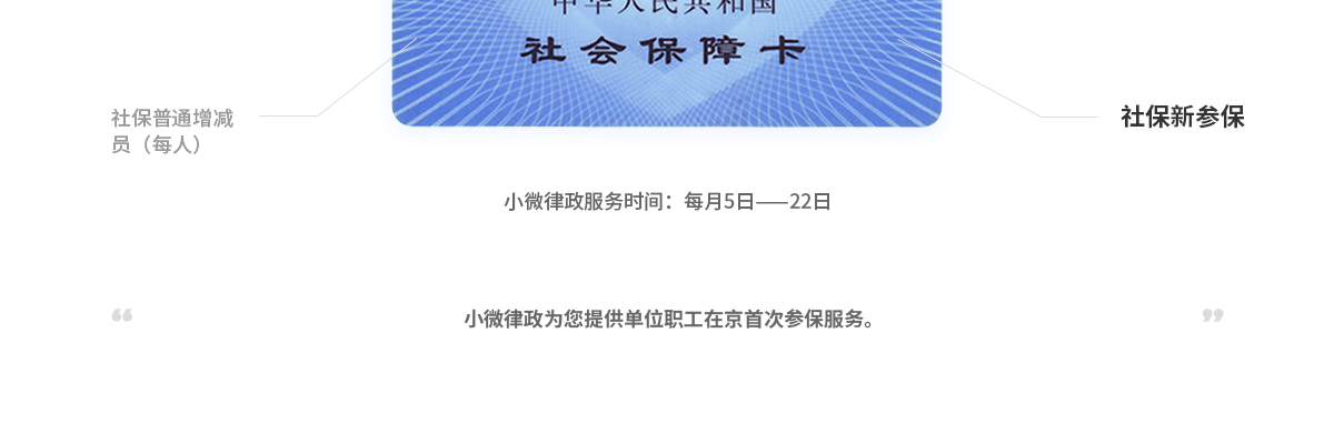 社保新参保(首人参保)48544527896192630