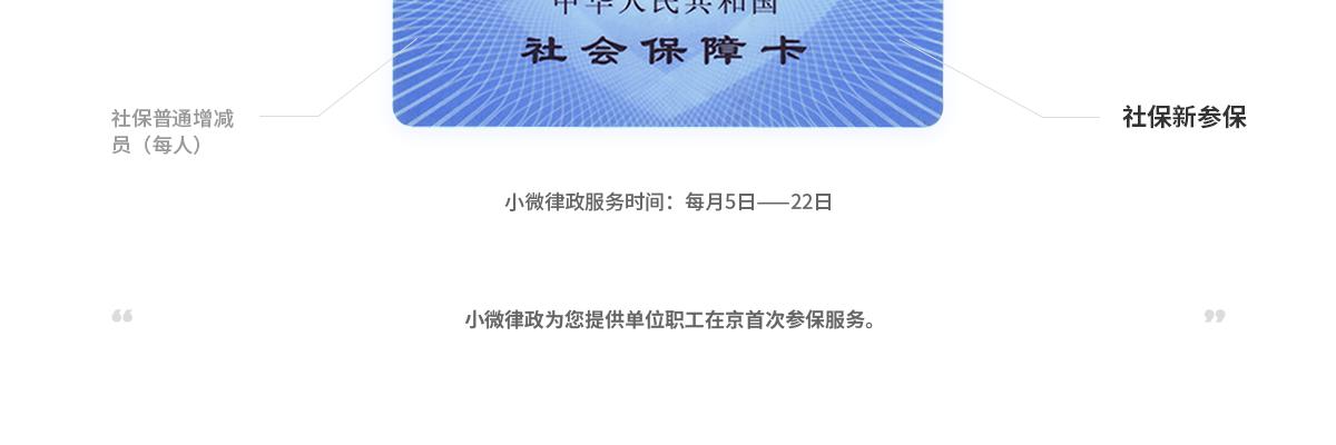 社保新参保(首人参保)42620072522785830