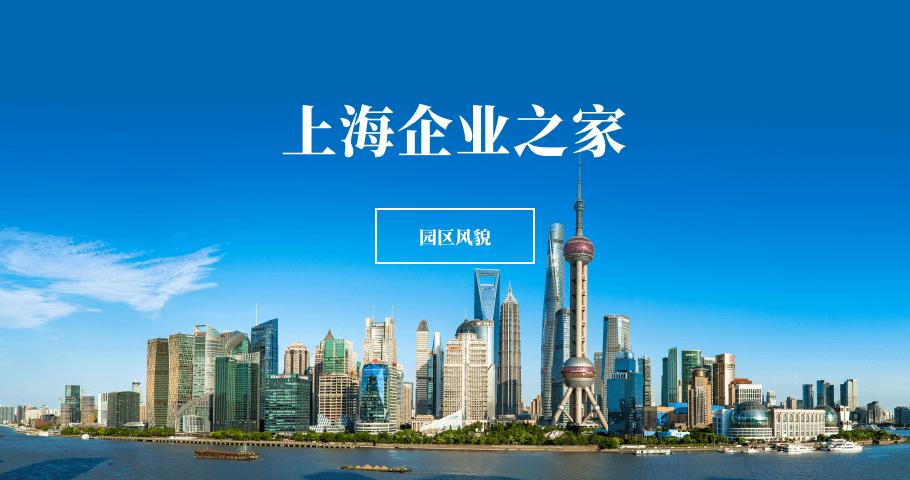 上海企业之家——园区