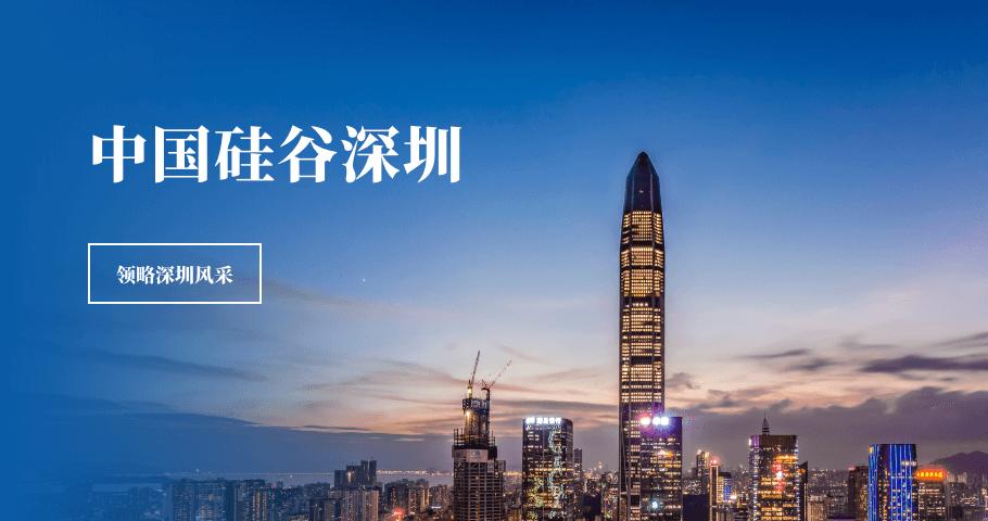 中国硅谷——深圳