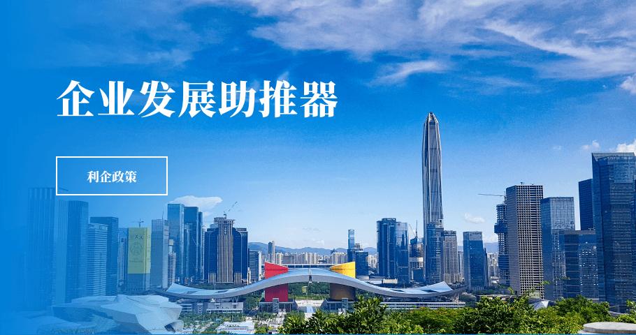 为深圳助力,引领经济发展