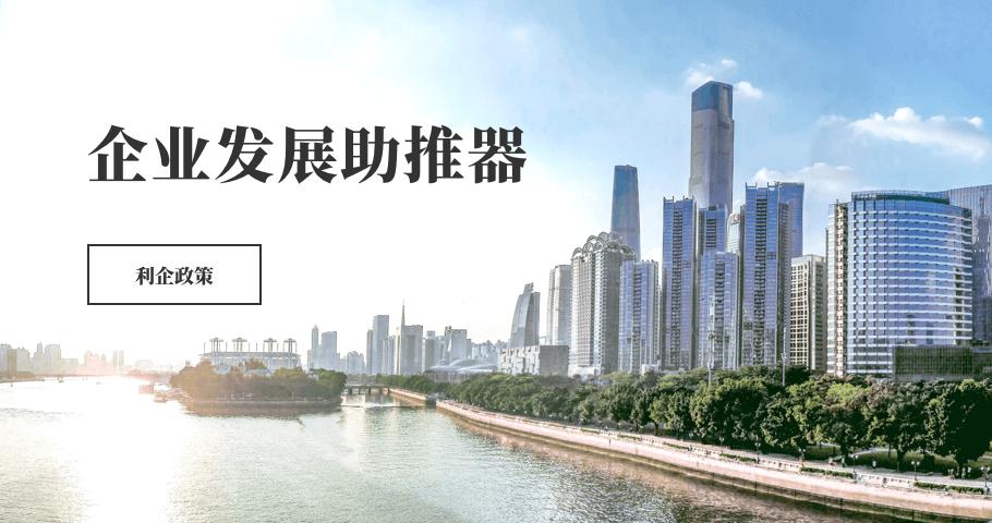 为广州助力,引领经济发展