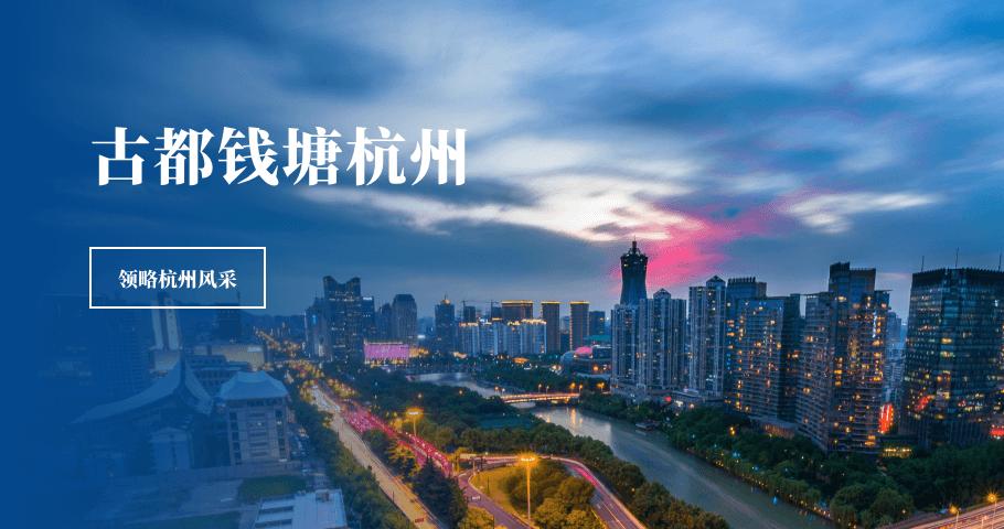 古都钱塘——杭州