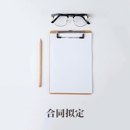 文書服務(標準服務,合同代寫,普通合同)